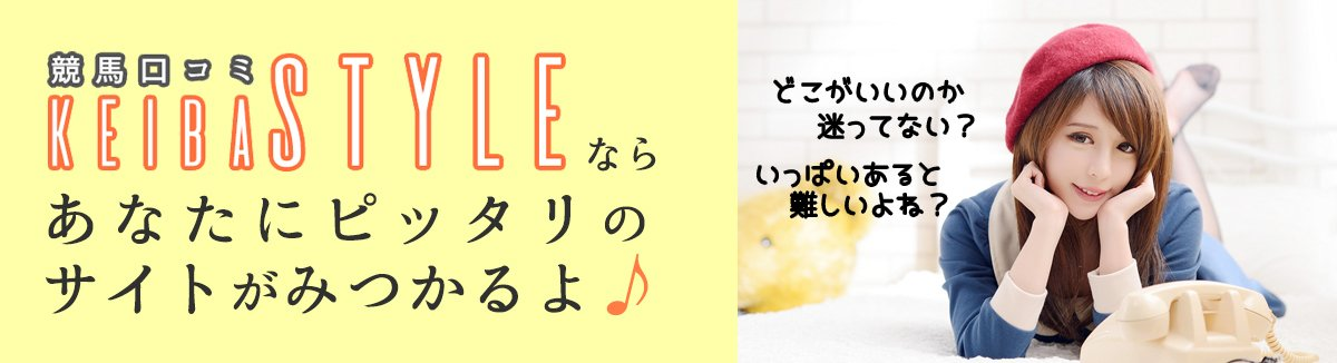 KeibaSTYLE-banner