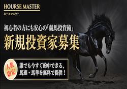 horsemaster0002