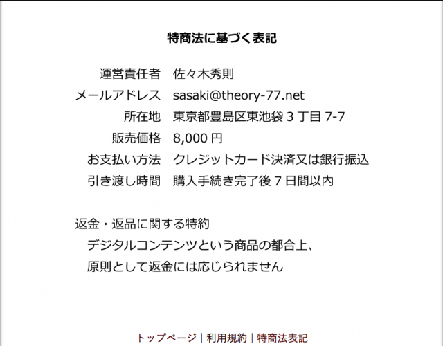 style0385