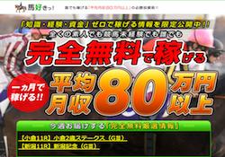 umasuki00001