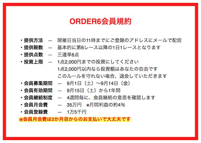 order007