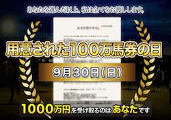 1000man-001