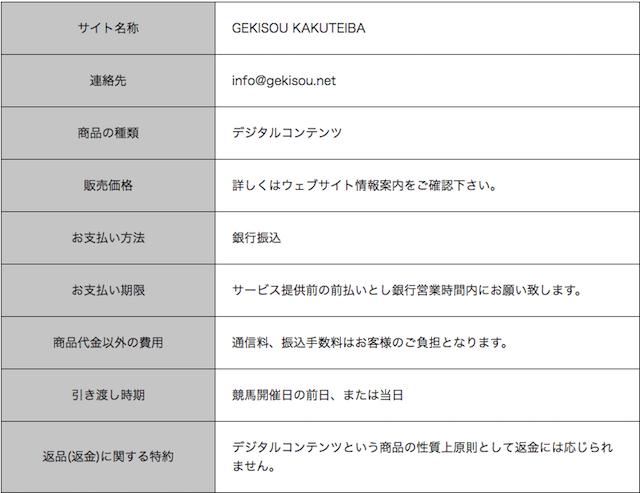 gekisou003