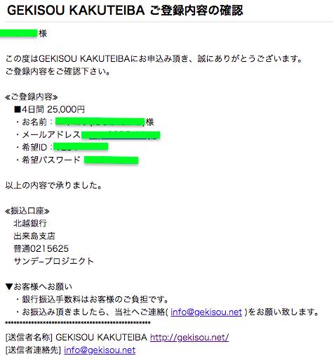 gekisou007
