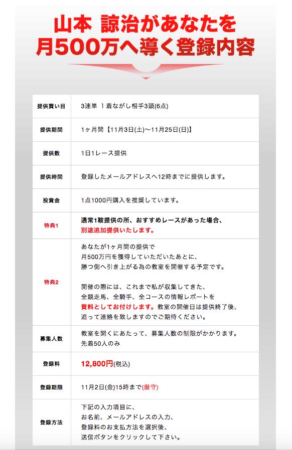 gyakutenkeiba006