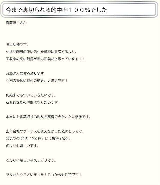 saitou004
