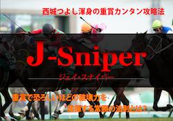 sniper001