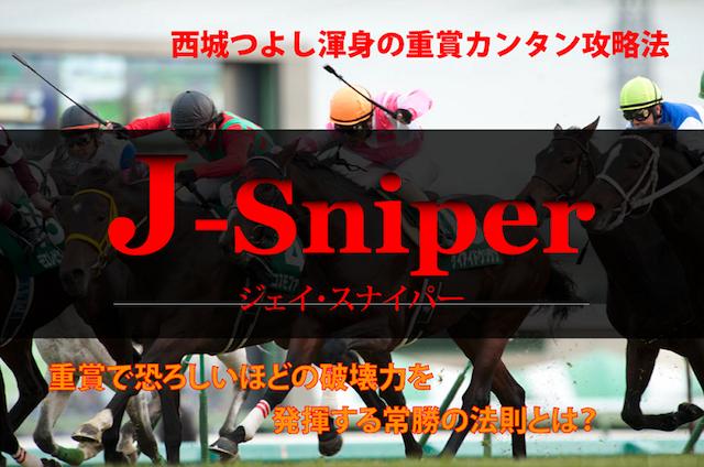 sniper002