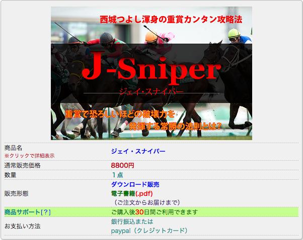 sniper004