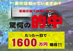 kisekikeiziban001