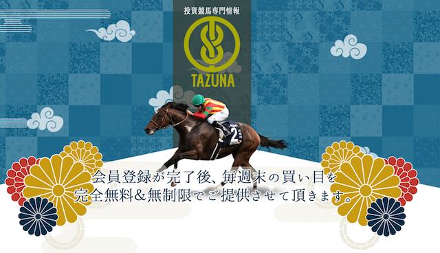 tazuna0001