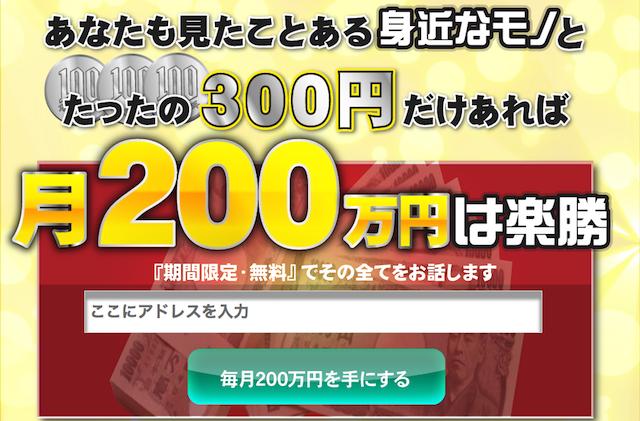 300enareba0001