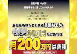 300enareba0006