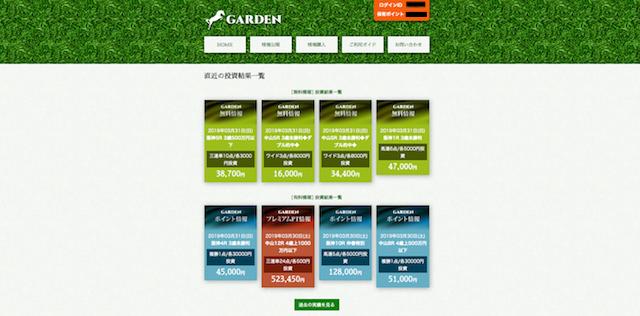 garden003
