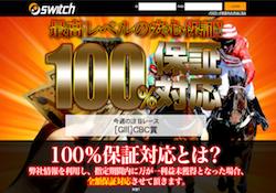 switch001_1