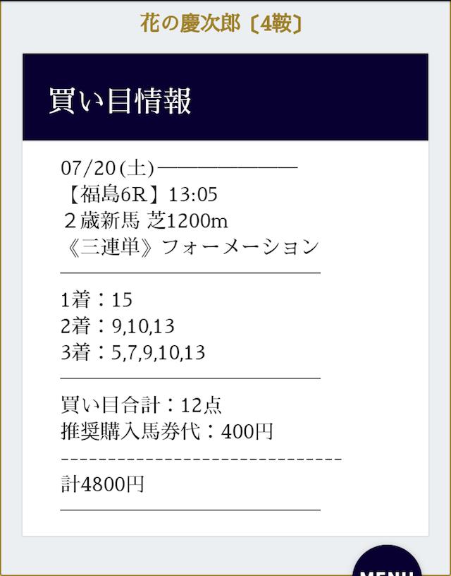 gatukai7:20○有料