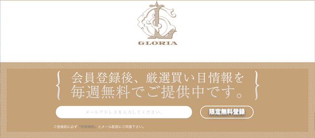 gloria6