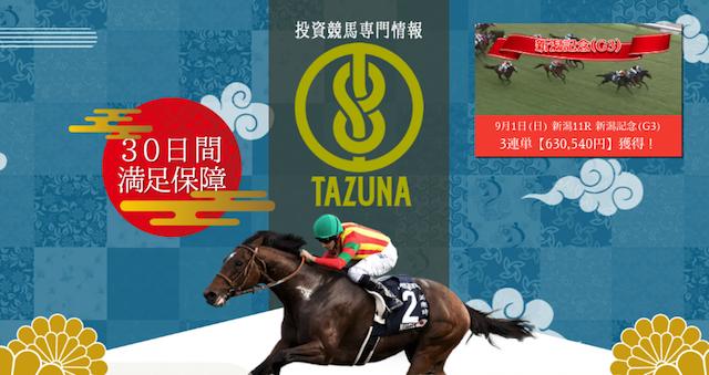 tazuna7