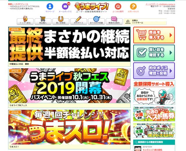 うまライブのログインページ