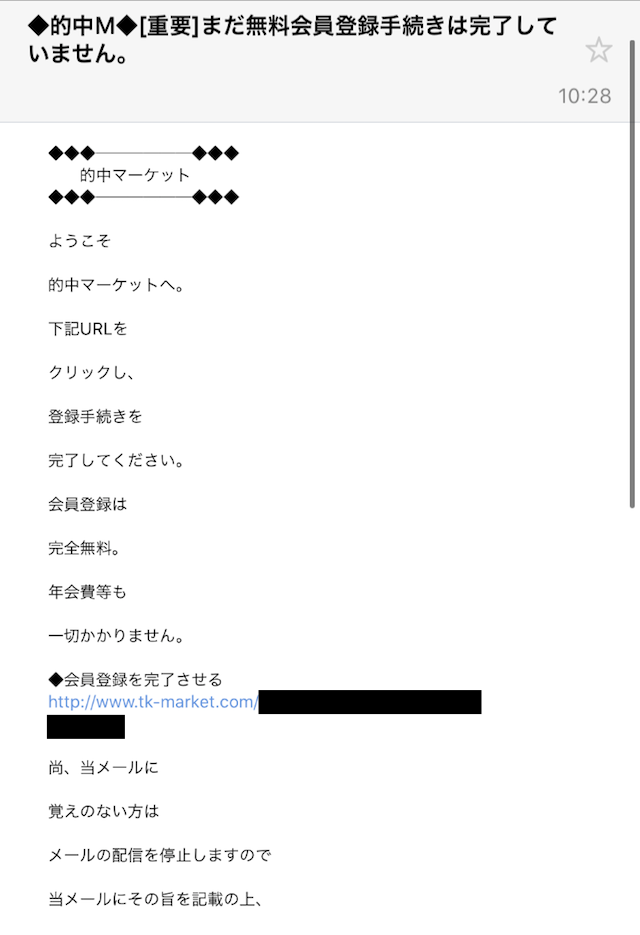 的中マーケットの返信メール