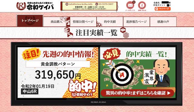 令和ケイバ会員ページ