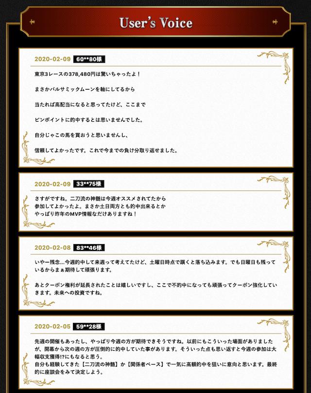 細川達成のTHE万馬券口コミ