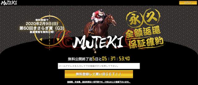 muteki登録フォーム