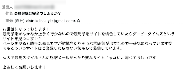 ダービータイムズ検証依頼メール3