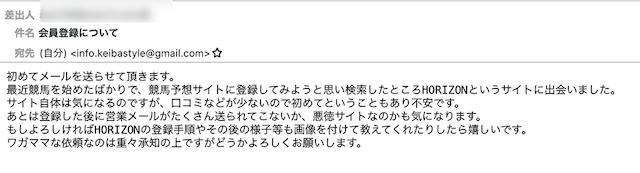 ホライズン検証依頼メール3