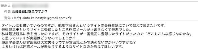 競馬学会検証依頼メール3