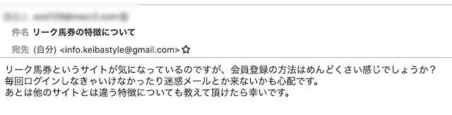 リーク馬券依頼メール3