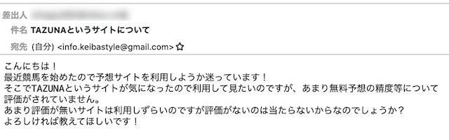 TAZUNA検証依頼メール1