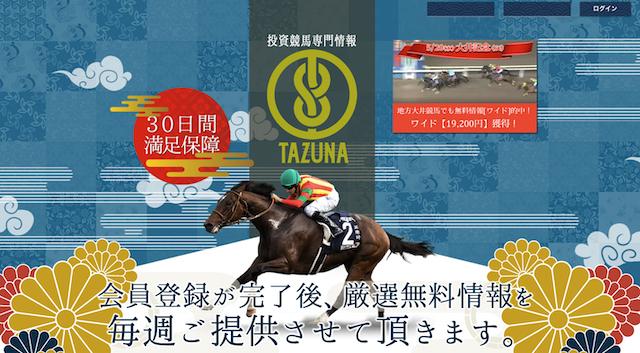 TAZUNAトップページ画像1