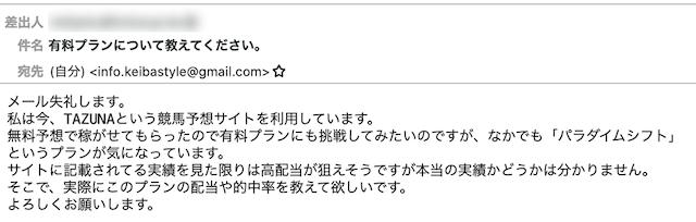 TAZUNA検証依頼メール2