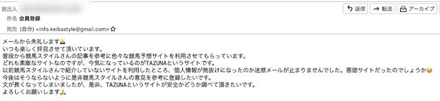 TAZUNA検証依頼メール3