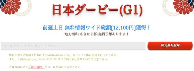 TAZUNA会員登録画面