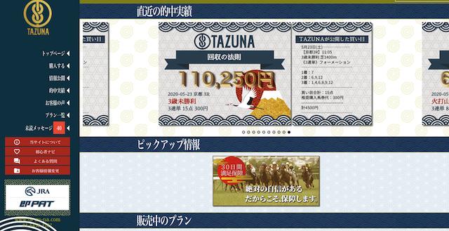 TAZUNAログイン画面