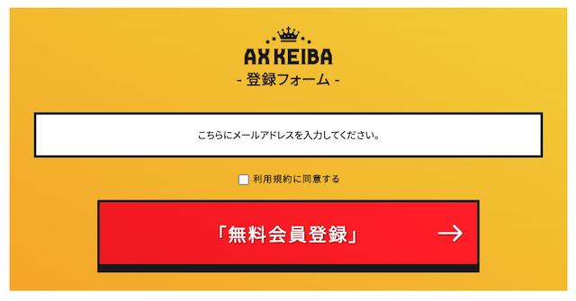 axkeiba4