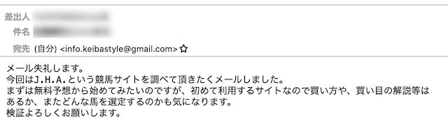 JHA検証依頼メール1