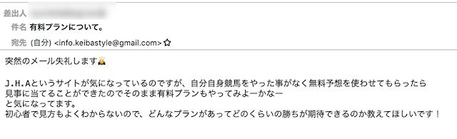 JHA検証依頼メール2