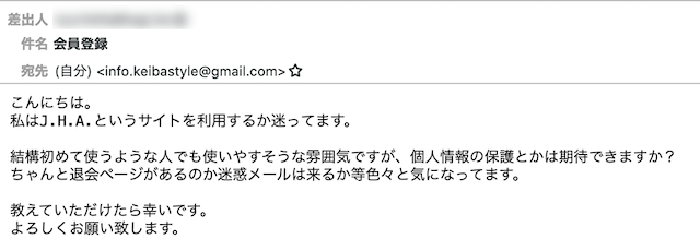JHA検証依頼メール