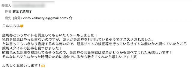 金馬券検証依頼メール3