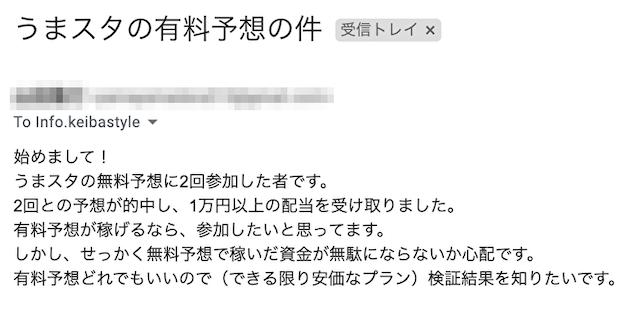 ユーザーのメール2