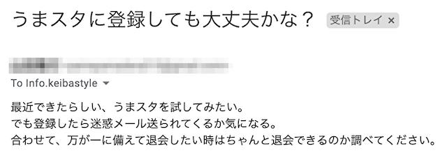 ユーザーのメール3