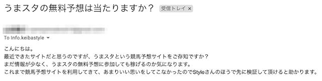 ユーザーのメール1