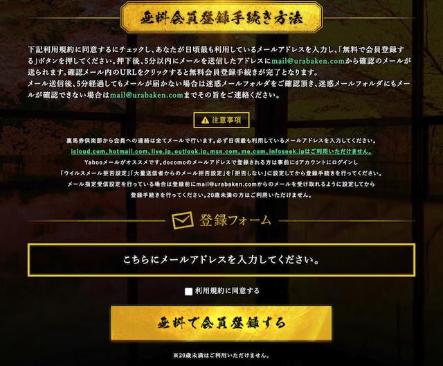 裏競馬倶楽部会員登録ページ画面
