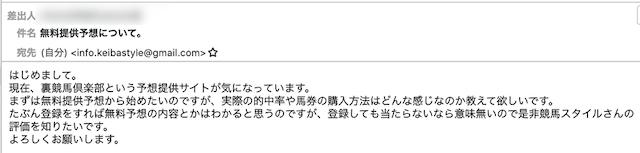 裏競馬倶楽部検証依頼メール1