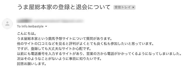 うま屋総本家のメール3
