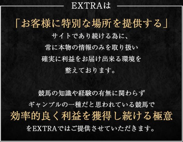 extra02