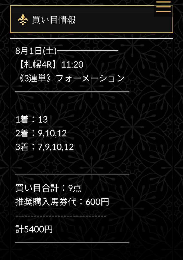 extra0801yuryo